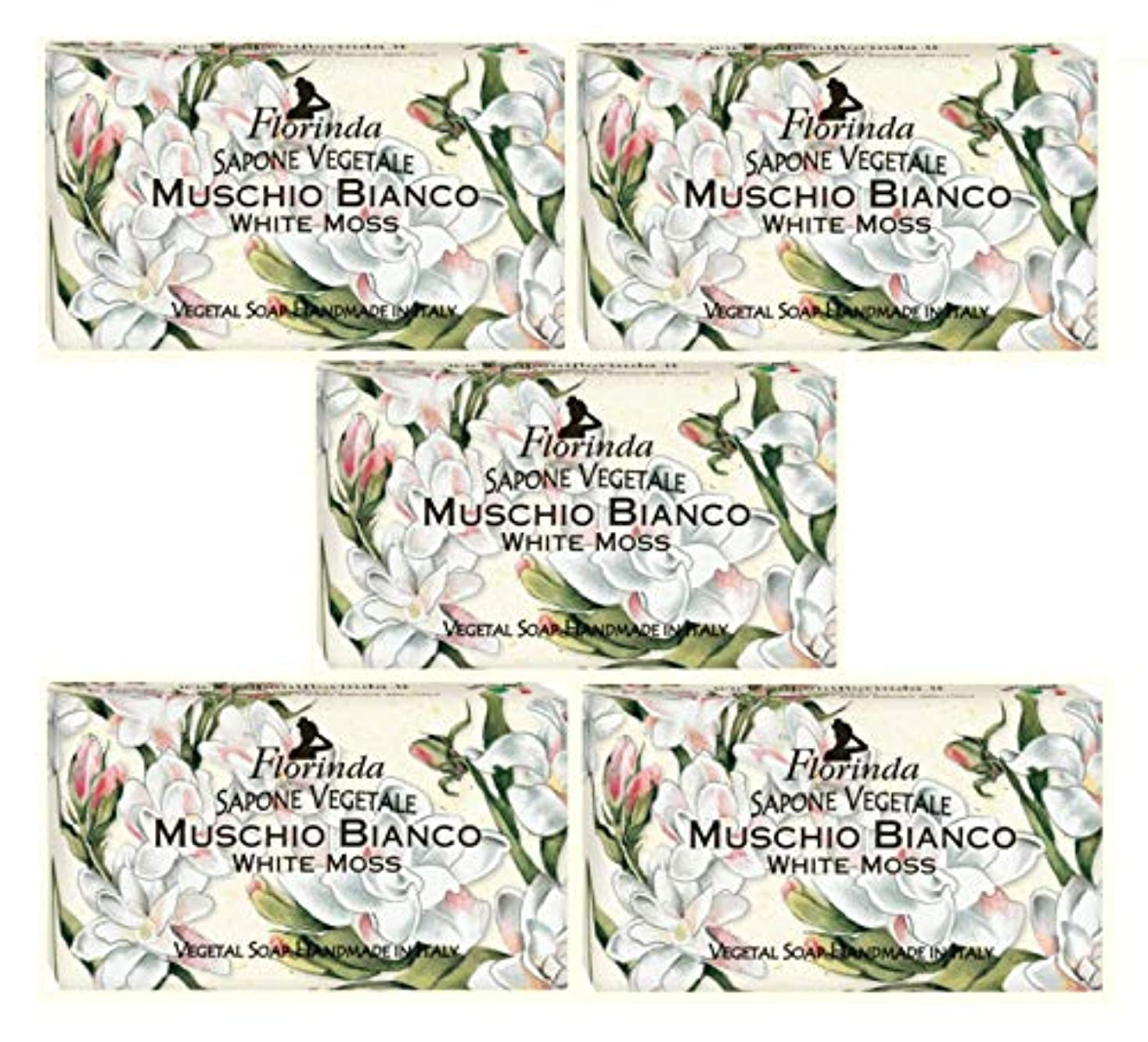 硬い肝連結するフロリンダ フレグランスソープ 固形石けん 花の香り ホワイトモス 95g×5個セット