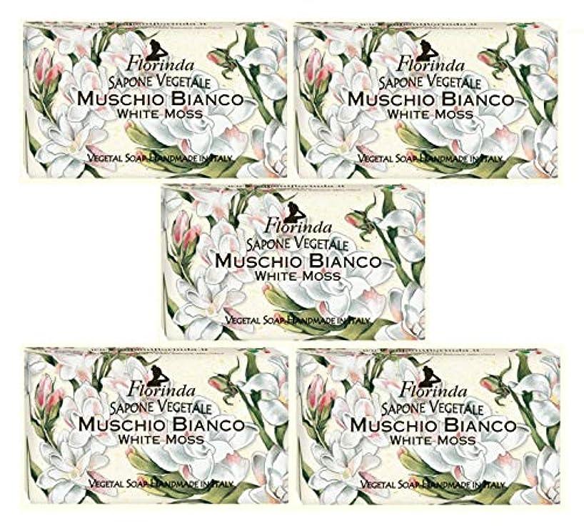 無数の現実にはお父さんフロリンダ フレグランスソープ 固形石けん 花の香り ホワイトモス 95g×5個セット