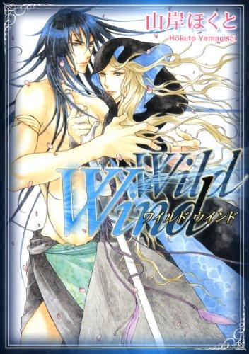 Wild Wind (バーズコミックス リンクスコレクション)の詳細を見る