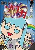 護法少女ソワカちゃん 乗の巻(4000枚限定生産版) [DVD]