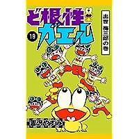 ど根性ガエル (19) 出世 梅三郎の巻
