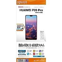 ラスタバナナ HUAWEI P20 Pro HW-01K フィルム 平面保護 高光沢防指紋 ファーウェイ P20 プロ 液晶保護フィルム G1233P20P