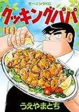 クッキングパパ(149) (モーニングコミックス)