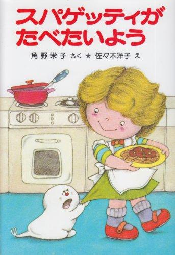 スパゲッティがたべたいよう (ポプラ社の小さな童話 6 角野栄子の小さなおばけシリーズ)の詳細を見る