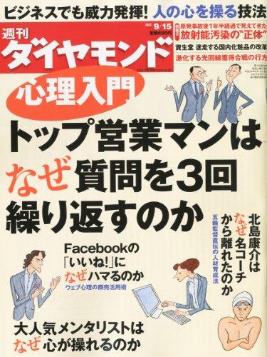 週刊 ダイヤモンド 2012年 9/15号 [雑誌]の詳細を見る
