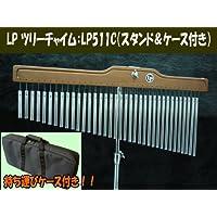 LPツリーチャイム(ウィンドチャイム・バーチャイム)36列タイプ(スタンド・ケース付き)LP511C-TCHS-case(LP511C-36)