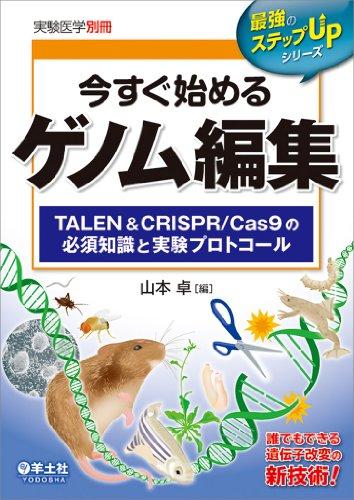 今すぐ始めるゲノム編集〜TALEN&CRISPR/Cas9の必須知識と実験プロトコール (実験医学別冊 最強のステップUPシリーズ)の詳細を見る