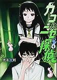 カコとニセ探偵 4 (ヤングジャンプコミックス)