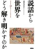 説話から世界をどう解き明かすのか: 説話文学会設立50周年記念シンポジウム[日本・韓国]の記録