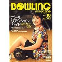 BOWLING magazine (ボウリング・マガジン) 2007年 10月号 [雑誌]