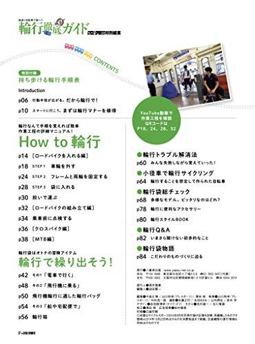 輪行徹底ガイド (ヤエスメディアムック452)