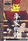 NHK人形劇クロニクルシリーズVol.8 平家物語 川本喜八郎の世界 [DVD]