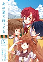 あの夏で待ってる(3) (DC) (電撃コミックス)