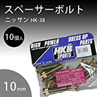 HK-38 HKB スペーサーボルト ニッサン 10mm 10個