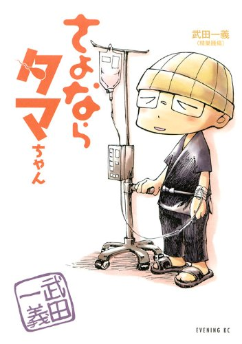 武田一義「さよならタマちゃん」漫画家アシスタントのがん闘病記