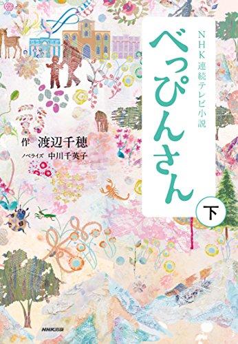 NHK連続テレビ小説 べっぴんさん 下の詳細を見る