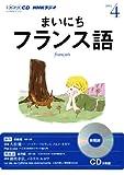 NHK CD ラジオ まいにちフランス語 2013年4月号