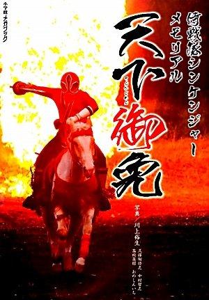 侍戦隊シンケンジャーメモリアル 天下御免 (小学館メガブック)の詳細を見る