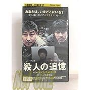 殺人の追憶 【字幕版】 [VHS]