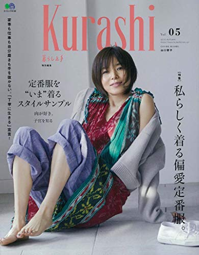 Kurashi Vol.05 (エイムック 4160)