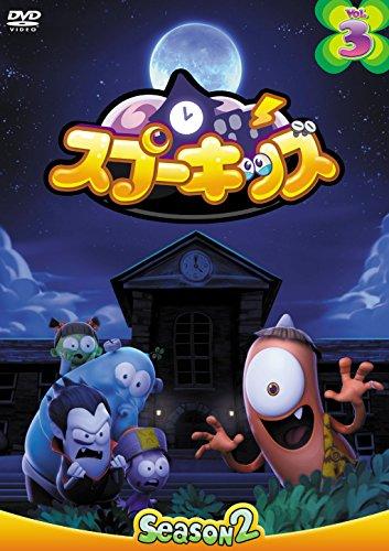 SPOOKIZ スプーキッズ  SEASON2 Vol.3  DVD