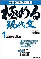 極める現代文1 基礎・必修編 (音声講義付き問題集)