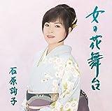 Amazon.co.jp女の花舞台(お得シングル)(期間生産限定盤)