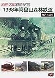 原信太郎 鉄道記録 1968年 阿里山森林鉄道~台湾鉄道史~[DVD]
