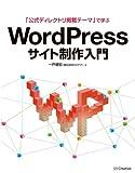 「公式ディレクトリ掲載テーマ」で学ぶ WordPressサイト制作入門
