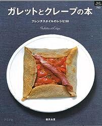 【バーゲンブック】 ガレットとクレープの本