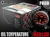 オートゲージ(AUTOGAUGE) 油温計 60Φ レッドLED ピークホールド付
