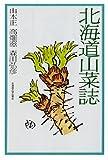 北海道山菜誌