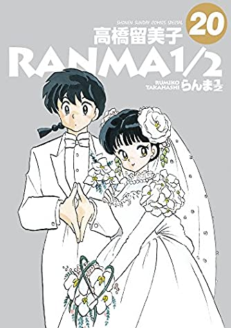 らんま1/2 20 (少年サンデーコミックススペシャル)