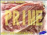 USA産最上グレード「牛ハラミ2.5kg」PRIME