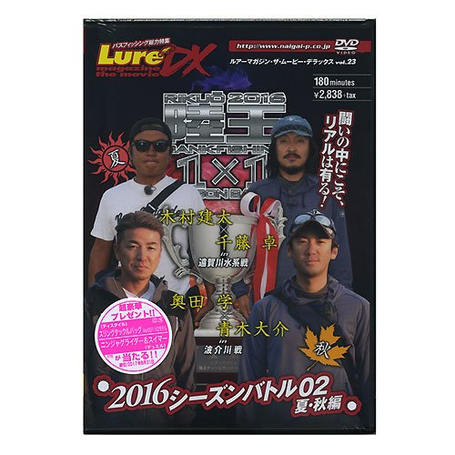 ルアーマガジン・ザ・ムービーDX vol.23 陸王2016 シーズンバトル02 夏・秋編 [DVD]