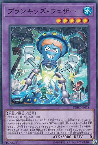 遊戯王 DBHS-JP018 プランキッズ・ウェザー (日本語版 ノーマル) デッキビルドパック ヒドゥン・サモナーズ