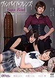 ヴァンパイア・フレンズ ~吸血少女の孤独~    [DVD]