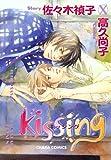 kissing (Charaコミックス)
