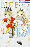 LIFE SO HAPPY 2 (花とゆめCOMICS)