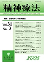 精神療法 (Vol.31No.3)