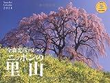 今森光彦が見つめるニッポンの里山 2014 (ヤマケイカレンダー2014 Yama-Kei Calendar 2014)