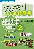 スッキリとける問題集 建設業経理士2級 '19年9月・'20年3月検定対策 (スッキリわかるシリーズ)