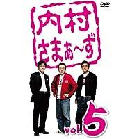 内村さまぁ~ず vol.5