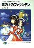 雲の上のファウンテン―それゆけ!宇宙戦艦ヤマモト・ヨーコ〈7〉 (富士見ファンタジア文庫)