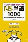 はじめての日本語能力試験N5単語1000 はじめての日本語能力試験単語
