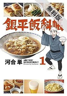 銀平飯科帳(1)【期間限定 無料お試し版】 (ビッグコミックス)