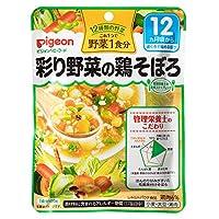 ピジョン 管理栄養士の食育ステップレシピ 野菜1食分 彩り野菜の鶏そぼろ 100g 12ヶ月頃から×6個