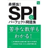 最頻出! SPIパーフェクト問題集 2016年度 (高橋の就職シリーズ)