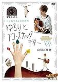 楽器とわたし ~はじめてさんの ゆるりとアコースティックギター~[DVD]