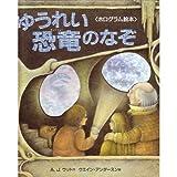 ゆうれい恐竜のなぞ (ホログラム絵本)